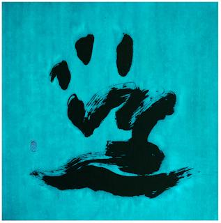 https://www.artsy.net/artwork/yeachin-tsai-dragons-claw