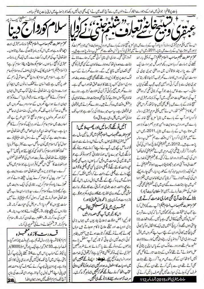 ubqari tasbeeh khana