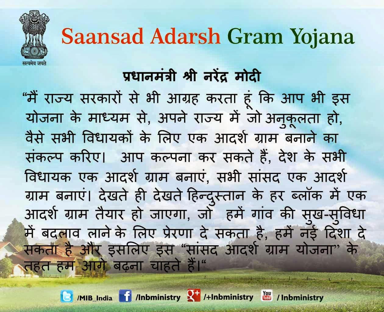adarsh gaon Saansad adarsh gram yojana (sagy) - objective, approach, outcome and sustainability etc list of villages adopted by mp under sansad adarsh gram yojana.