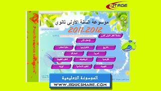 موسوعة رتاج التعليمية للسنة الأولى ثانوي - أكبر موسوعة تعليمية - تحميل مباشر MOUSOUAATE-RITAGE-1A