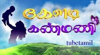 Keladi Kanmani 25-04-2015 – Sun Tv Serial Keladi Kanmani Episode 17