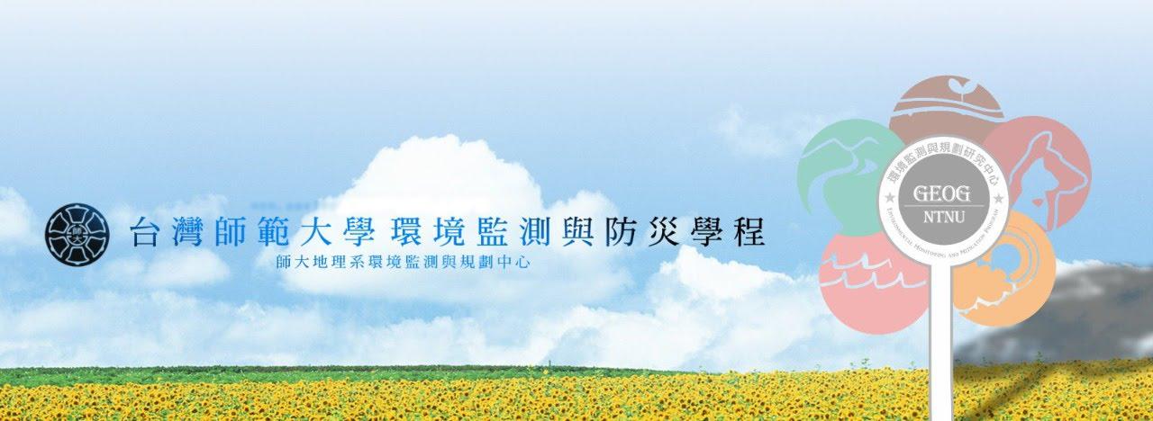 國立台灣師範大學 地理學系 環境監測與防災學程