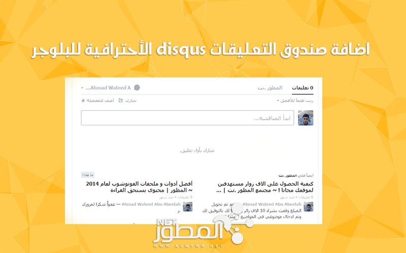 اضافة صندوق التعليقات disqus الأحترافية لموقعك أو مدونتك بلوجر
