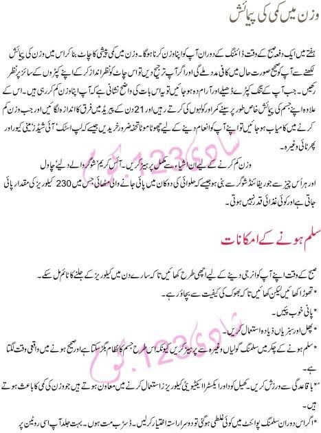 THE WAY OF HEALTH LIFE: How to lose weight fast in Urdu?