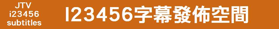 I23456 字幕發佈空間