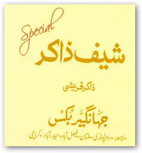Download free / read online Pakistani Urdu recipe Book Chef Zakir