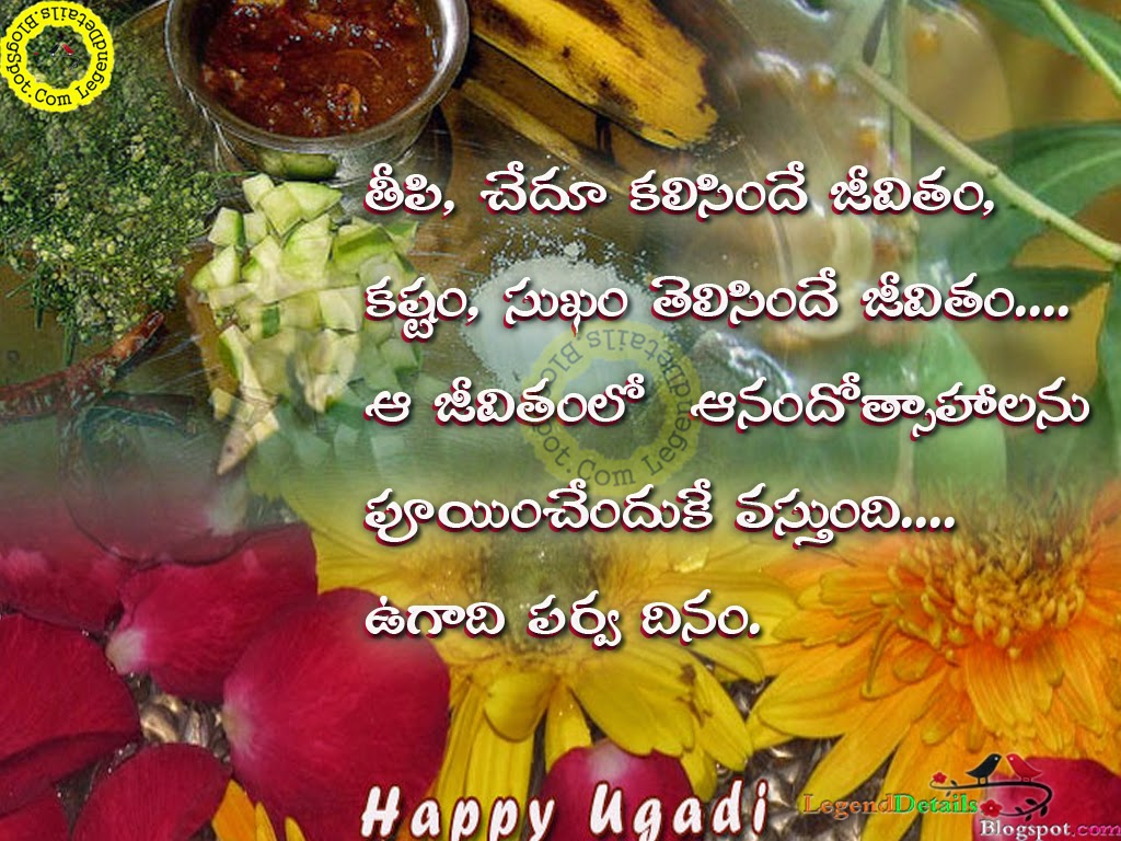 Ugadi Wishes In Telugu Greetings Wallpapers Sms Telugu Quotes