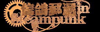 信鴿郵遞 in Steampunk