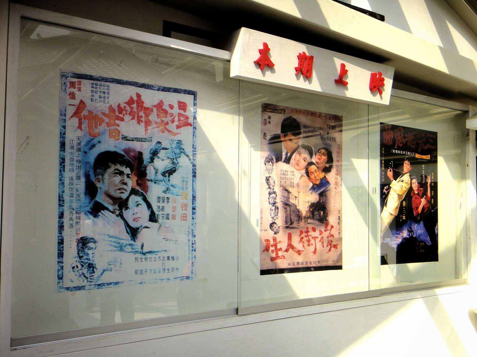 Beitou Hot Spring Museum Old Movies