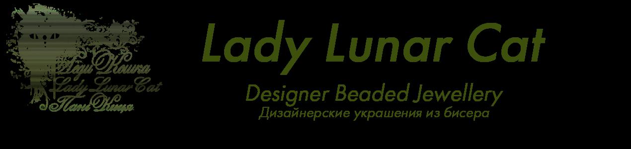 Леди Кошка / Lady Lunar Cat