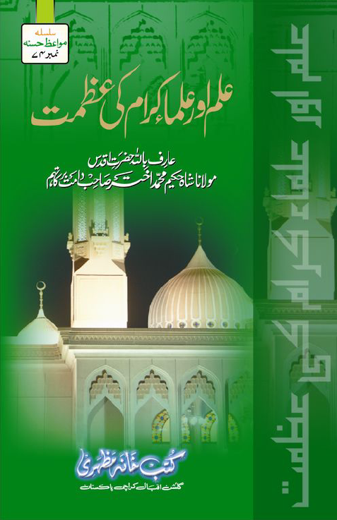 http://www.mediafire.com/view/lyx8o0a3v65l973/Azmat-E-Ulama.pdf