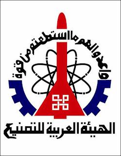 وظائف الهيئة العربية للتصنيع 2016