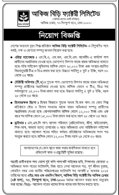 Post: Area Manager, Territory Officer and more Organization: Akij Biri Factory Ltd