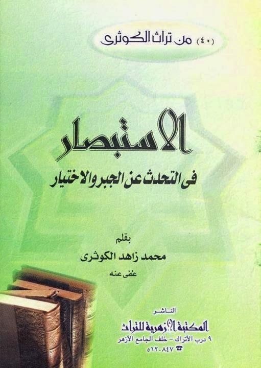 الاستبصار في التحدث عن الجبر والاختيار - محمد زاهد الكوثري