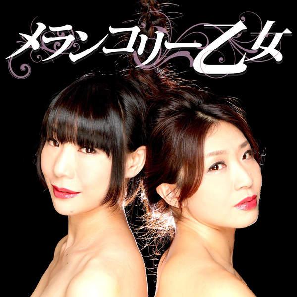 [Single] Li2MiHOLiC, 若林美保 & 倖田李梨 – メランコリー乙女 (2015.12.21/MP3/RAR)