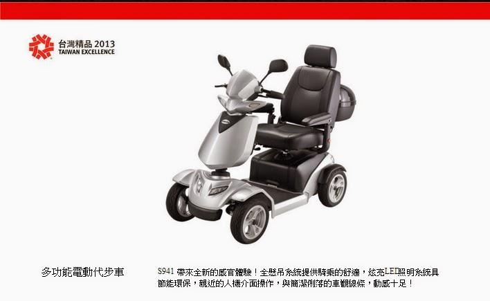 2013台灣精品獎-多功能電動代步車