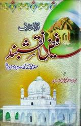 Faiz_e_Naqashband Islamic Books