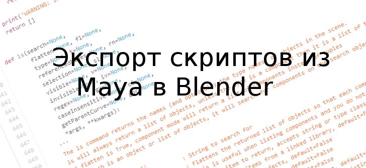 Из Maya в Blender