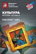 Портал Культура Москвы