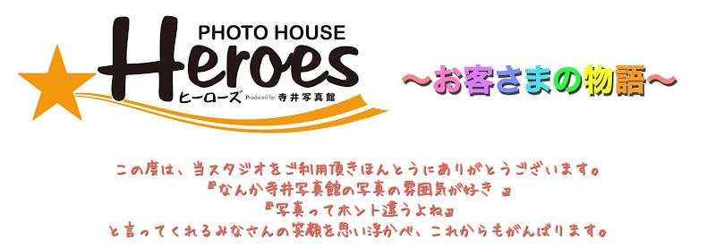 HEROES 寺井写真館 〜お客様の物語〜