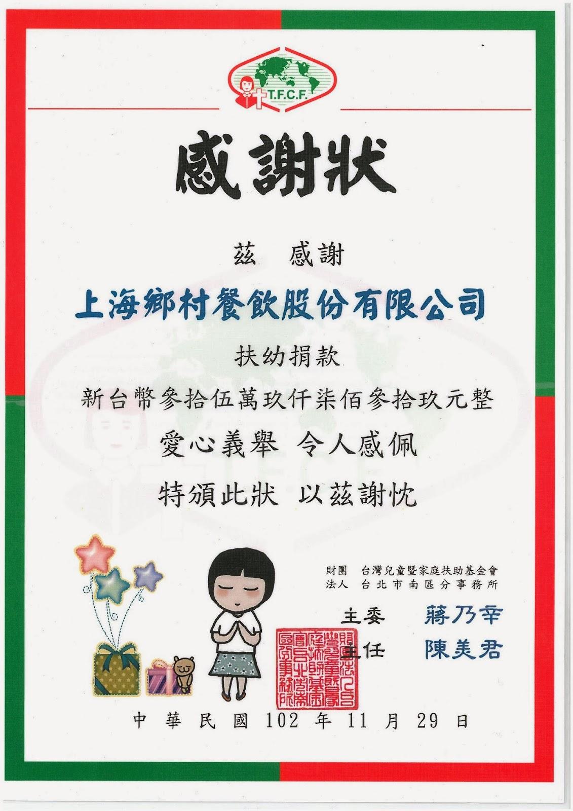 受贈圖書感謝函 - 國立雲林科技大學圖書館_插圖