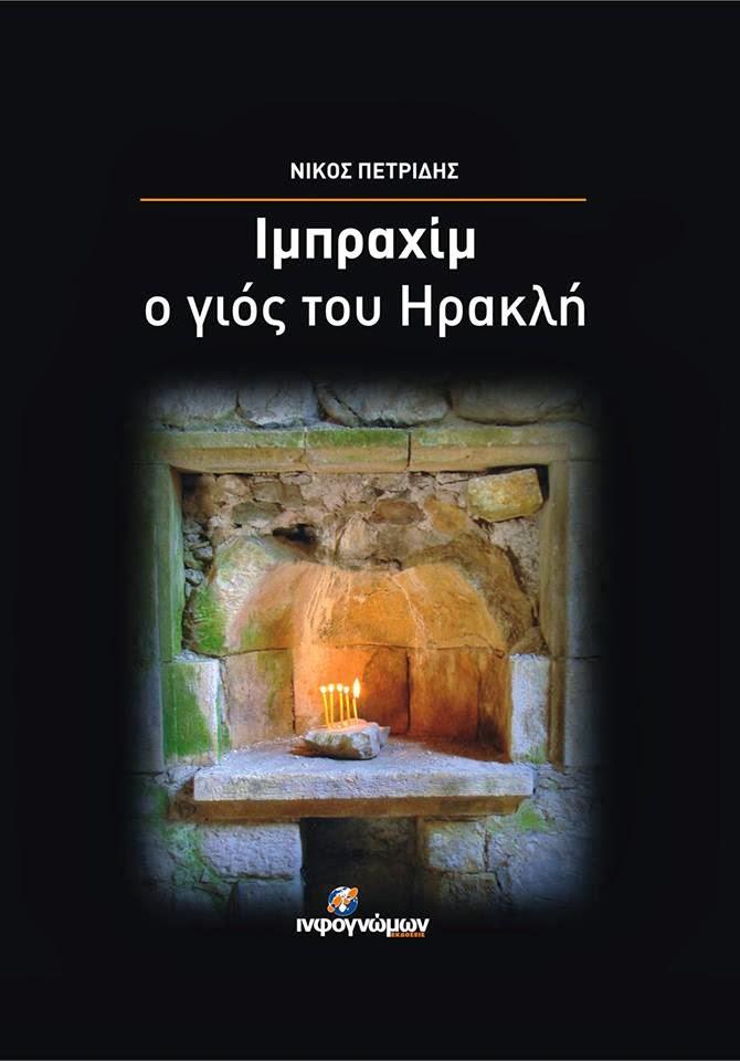 Ιμπραχίμ, η γιός του Ηρακλή