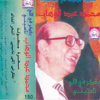 Mohamed Abdelwahab-Bafakar fely naseny