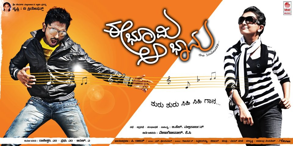 Ee Bhoomi Aa Bhanu (2012) Kannada Movie Songs Free Download