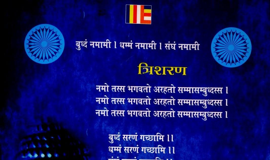 siddhartha chabukswar blog buddha prayer trisaran panchasheel