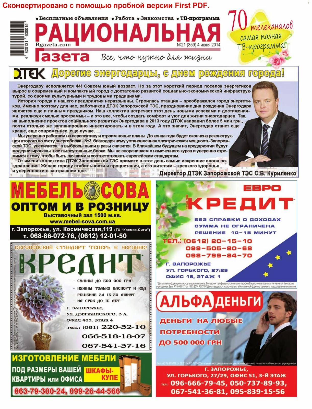 gey-obyavleniya-zaporozhe