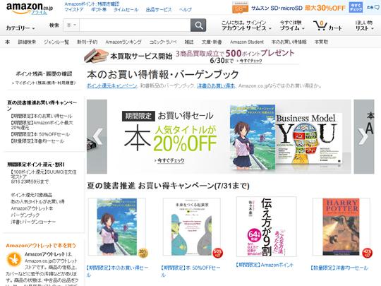 Amazon「夏の読書推進お買い得キャンペーン」