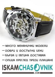 Искаш ли часовник? Онлайн магазин за ръчни часовници