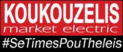 KOUKOUZELIS Blog