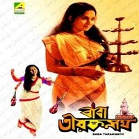 Baba Taraknath (1977) - Bengali Movie