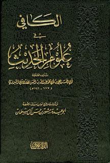 كتاب الكافي في علوم الحديث - الإمام التبريزي