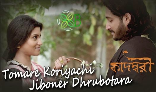 Tomare Koriyachi Jiboner Dhrubotara from Kadambori
