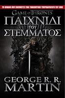 Game of Thrones - Το παιχνίδι του στέμματος - George R.R. Martin
