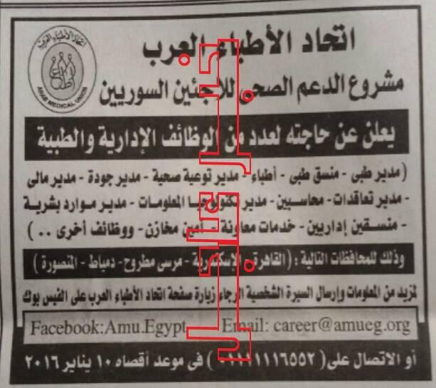 وظائف اتحاد الاطباء العرب بالاهرام والتقديم على الانترنت حتى 10 / 1 / 2016