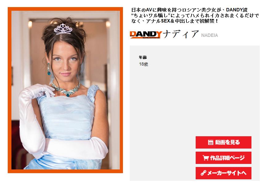來日本露出肛交的俄羅斯妹 - ナディア