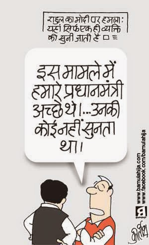 rahul gandhi cartoon, manmohan singh cartoon, congress cartoon, cartoons on politics, indian political cartoon