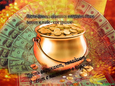 Народные денежные приметы к богатству в стихах
