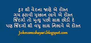 dosti sms, friendship day sms, friendship quotes, Friendship sms, friendship sms in gujrati, gujarati sms, gujrati dosti sms, gujrati language sms, gujrati shayari