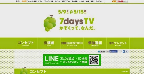 日本テレビ系『7daysTV かぞくって、なんだ。』