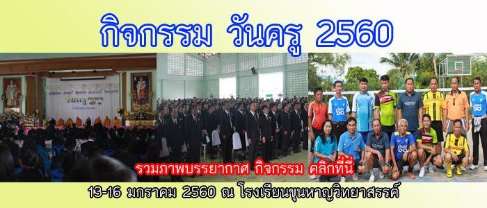 รวมภาพกิจกรรมวันครู 2560 13-16 ม.ค. 60