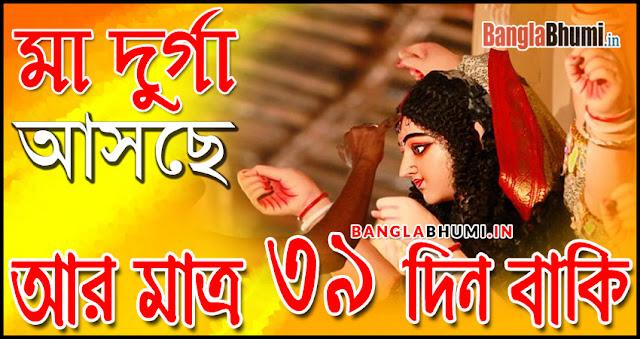 Maa Durga Asche 39 Din Baki - Maa Durga Asche Photo in Bangla