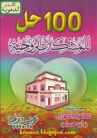 100 حل للمشكلات الزوجية - محمود المصري- تحميل مباشر-pdf