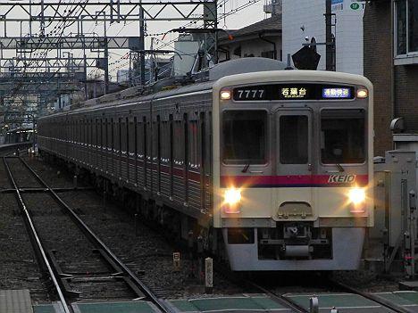 京王電鉄 通勤快速 若葉台行き新幕7000系幕車