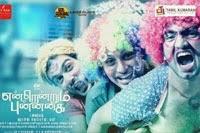Endrendrum Punnagai Comedy – Jeeva,Santhanam comedy