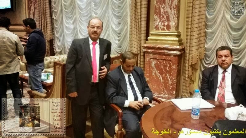 الحسينى , الحسينى محمد ,الخوجة,الشورى ,الدستور,المعلمين,المعلمون يكتبون دستورهم