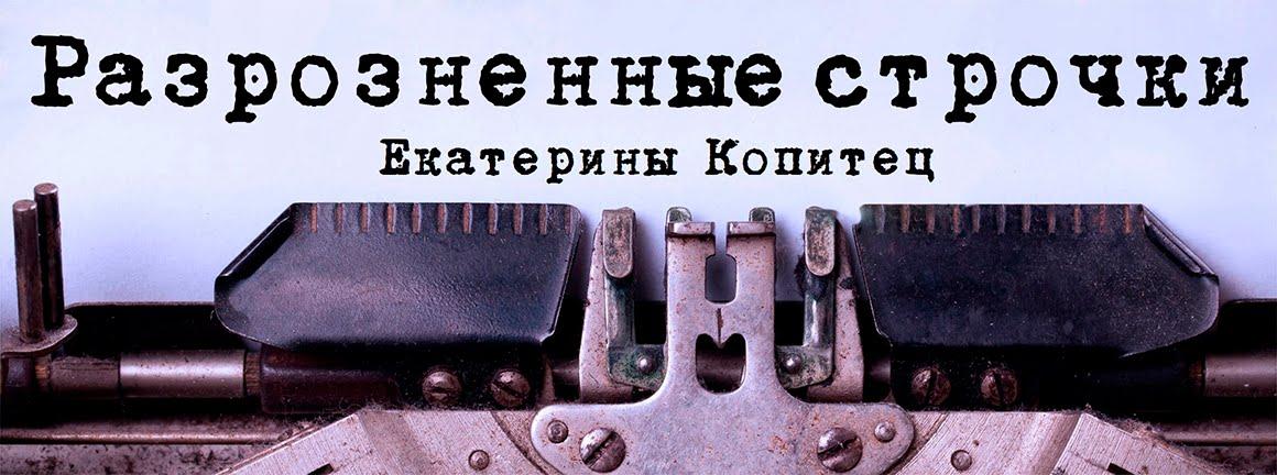 """""""Разрозненные строчки"""" Екатерины Копитец"""